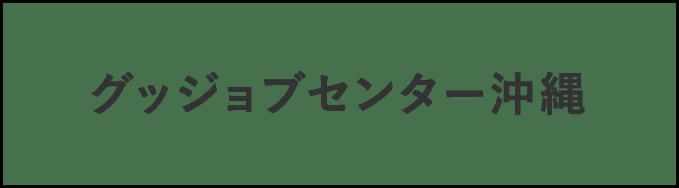 グッジョブセンター沖縄