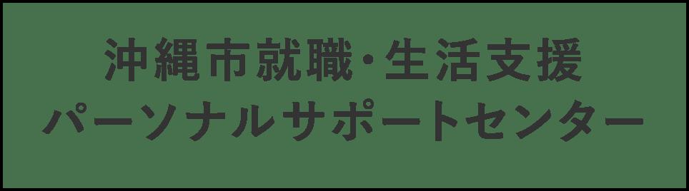 沖縄市就職・生活支援パーソナルサポートセンター