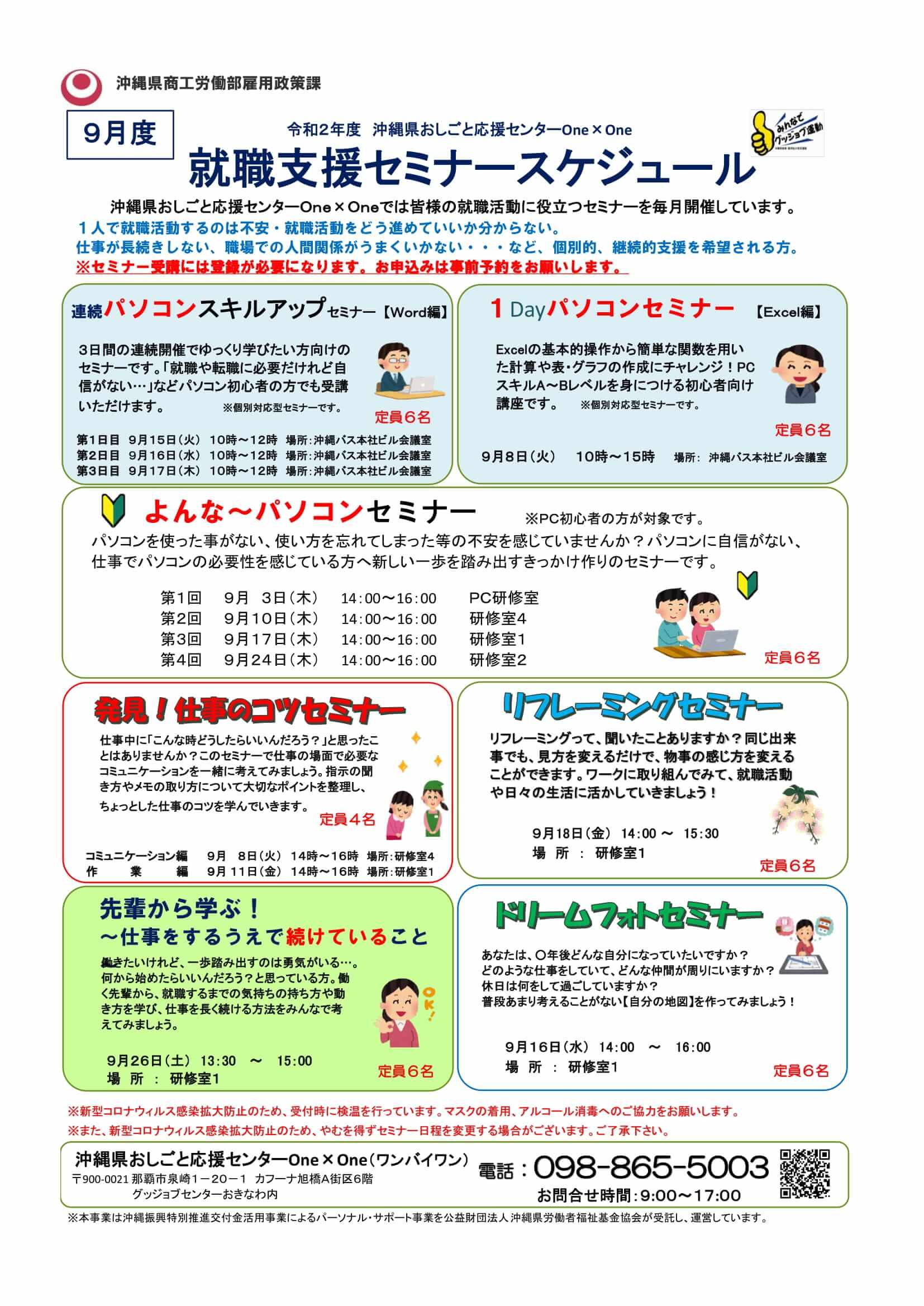 9月One×Oneセミナー開催チラシ(9月南部)