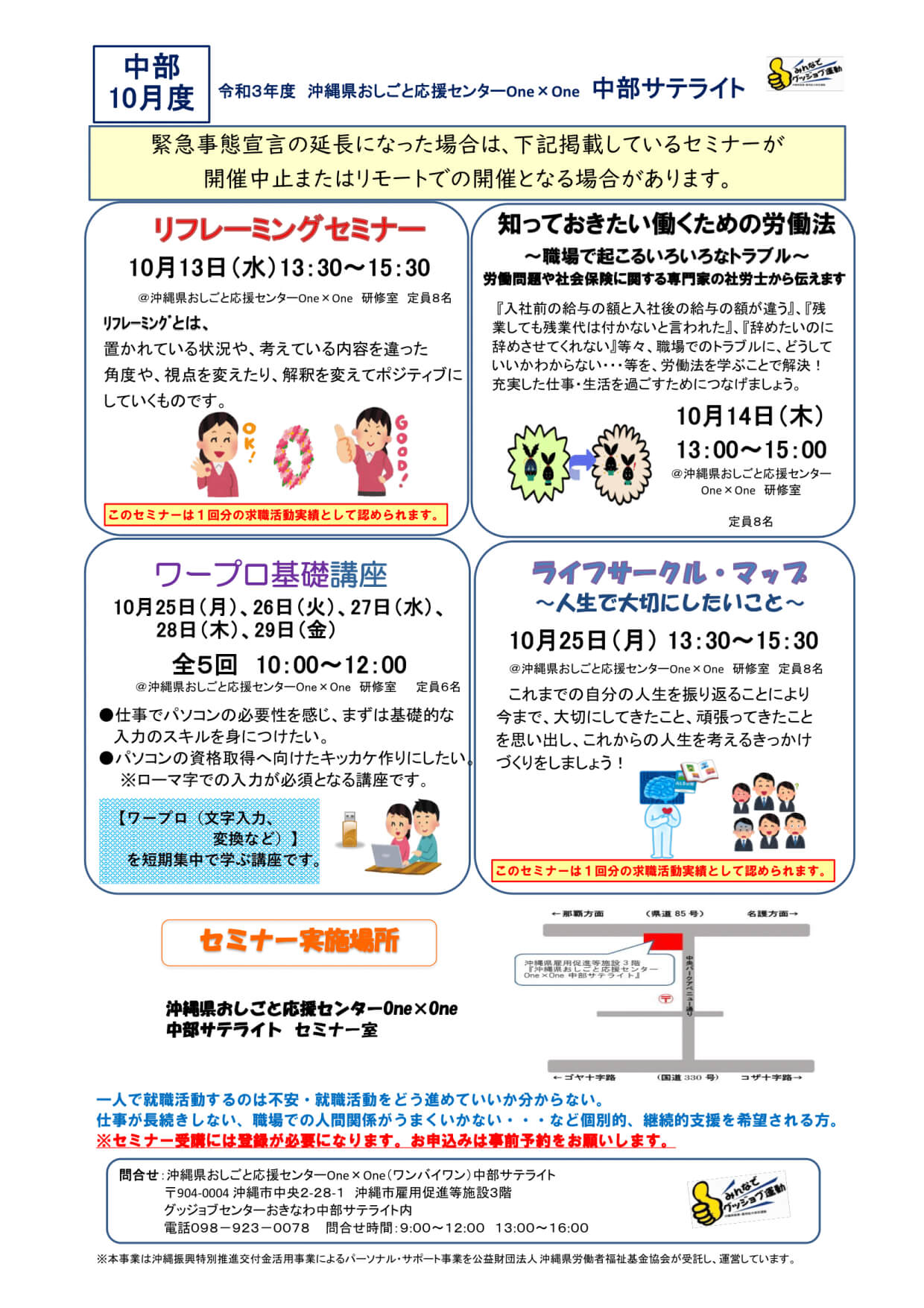 One×One中部で10月開催予定のセミナーです。